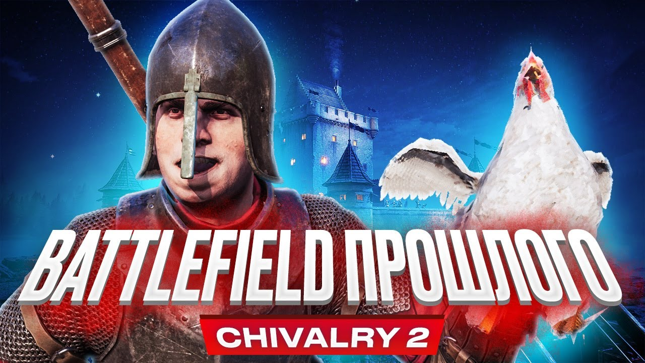 Обзор игры Chivalry 2