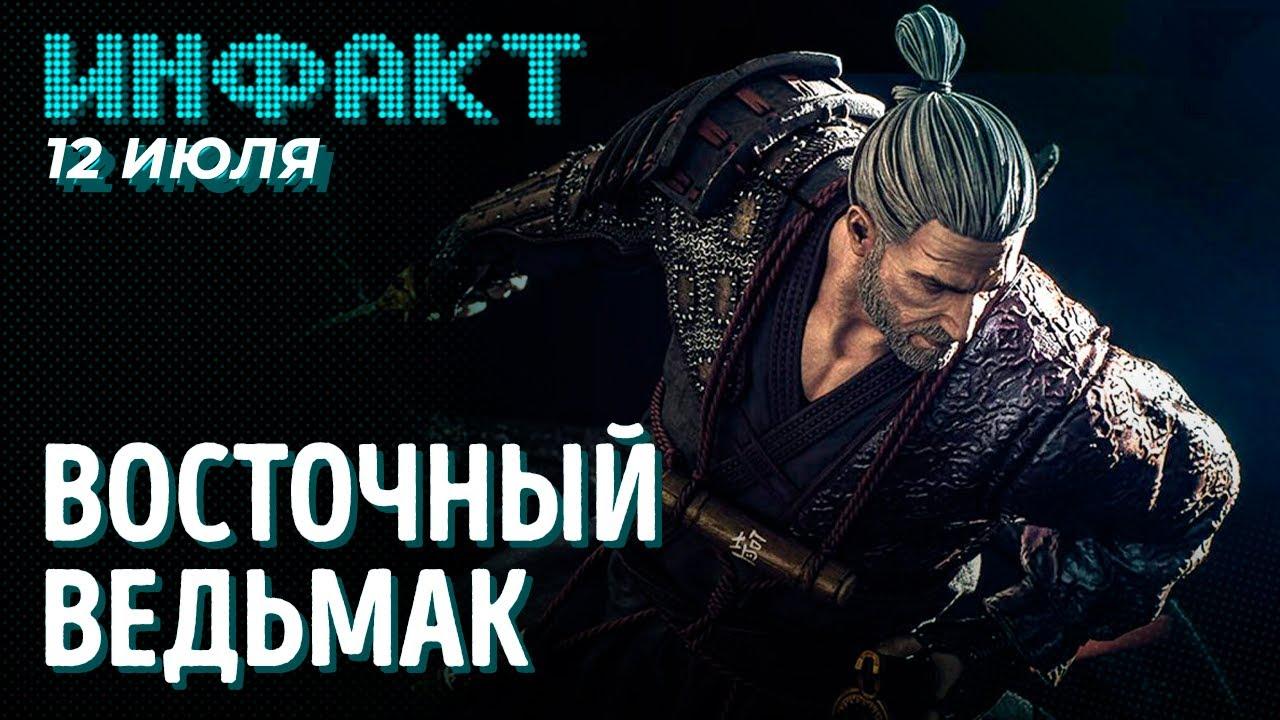 Аниме по «Ведьмаку», Зельда за 870.000$, Cyberpunk 2077 снова в PS Store, читы нового поколения…