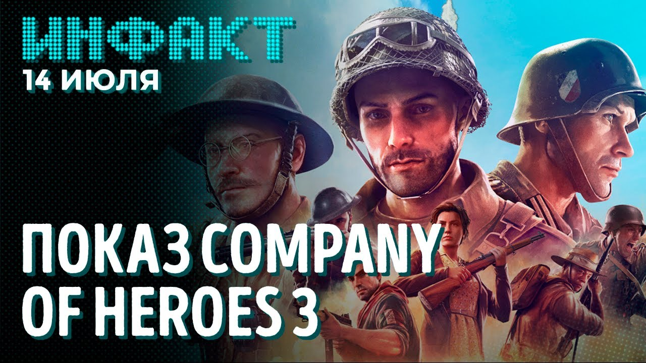 Company of Heroes 3, демка Unreal Engine 5, трейлер Abandoned, Persona 6, Особенности Android 12…