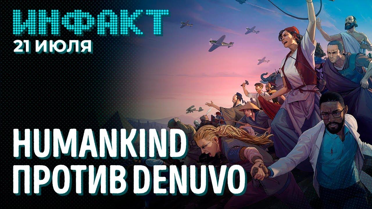 Humankind против Denuvo, дата выхода Road 96, новый трейлер Back 4 Blood, DirectStorage на Win10…