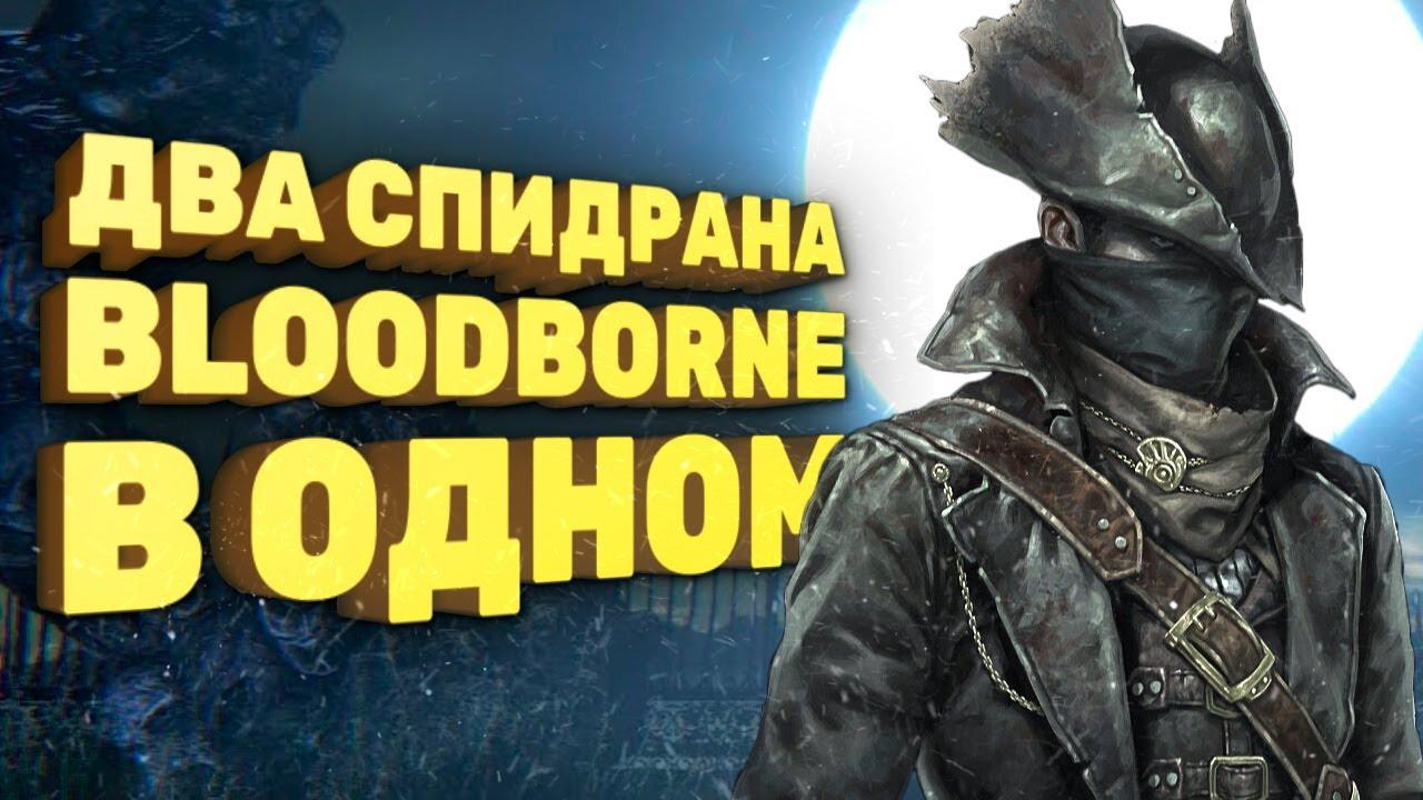 Как пройти Bloodborne дважды за час [Спидран в деталях]