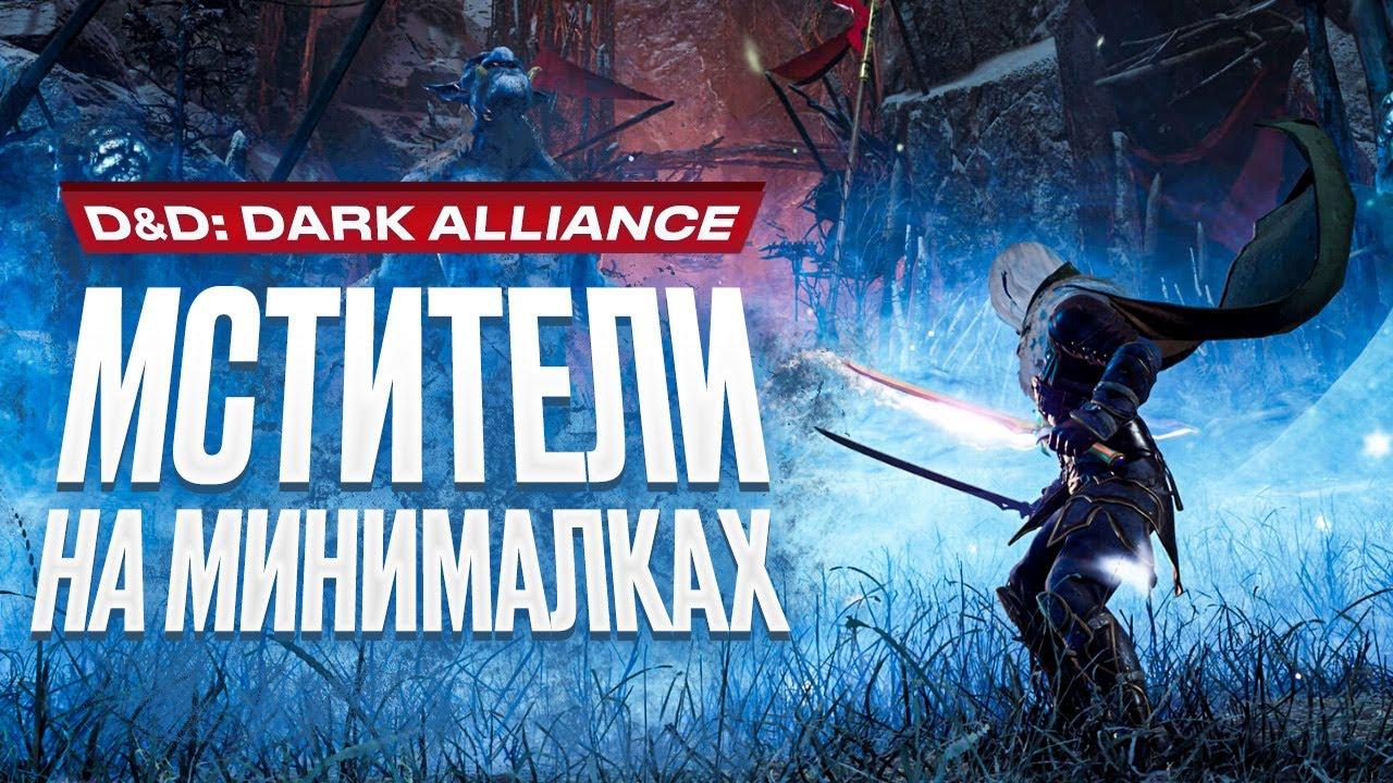 Обзор игры Dungeons & Dragons: Dark Alliance