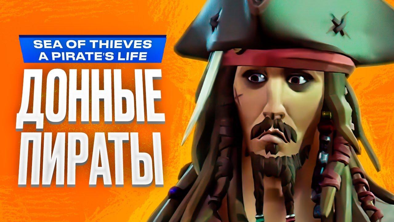 Обзор игры Sea of Thieves спустя три года