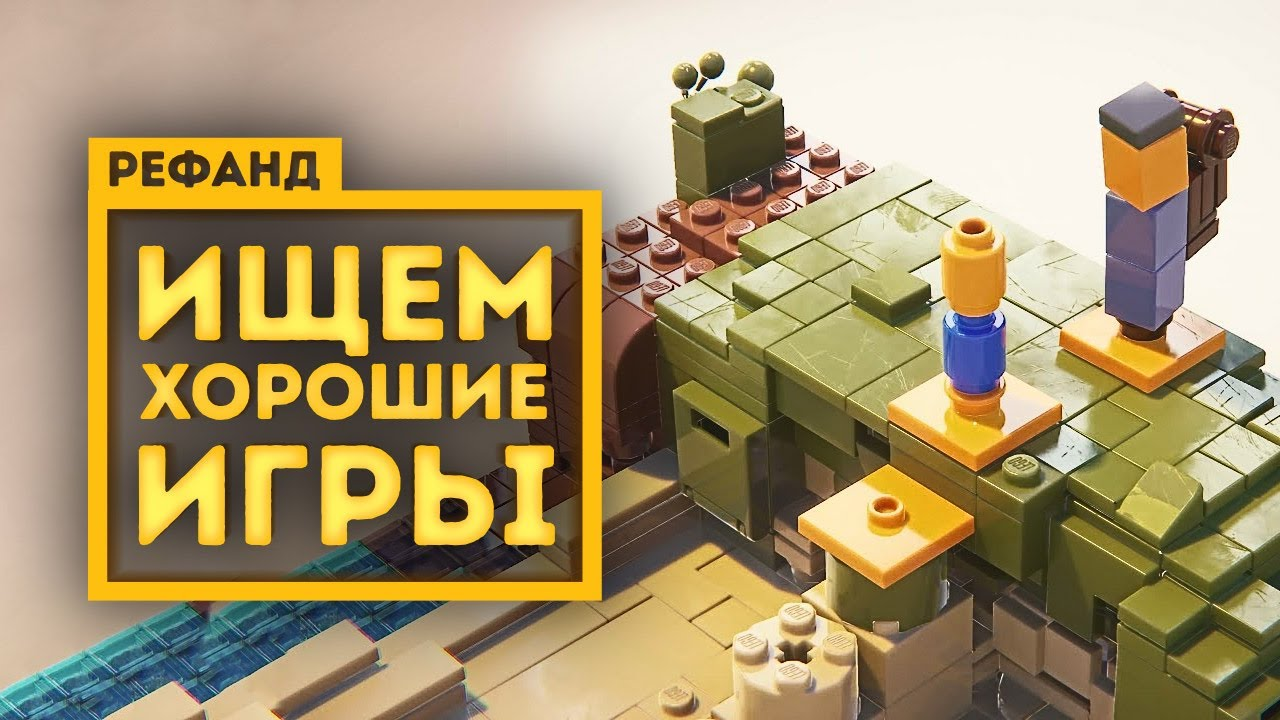 Рефанд?! — Phantom Abyss, LEGO Builder's Journey, Going Medieval, Chickory: A Colorful Tale…