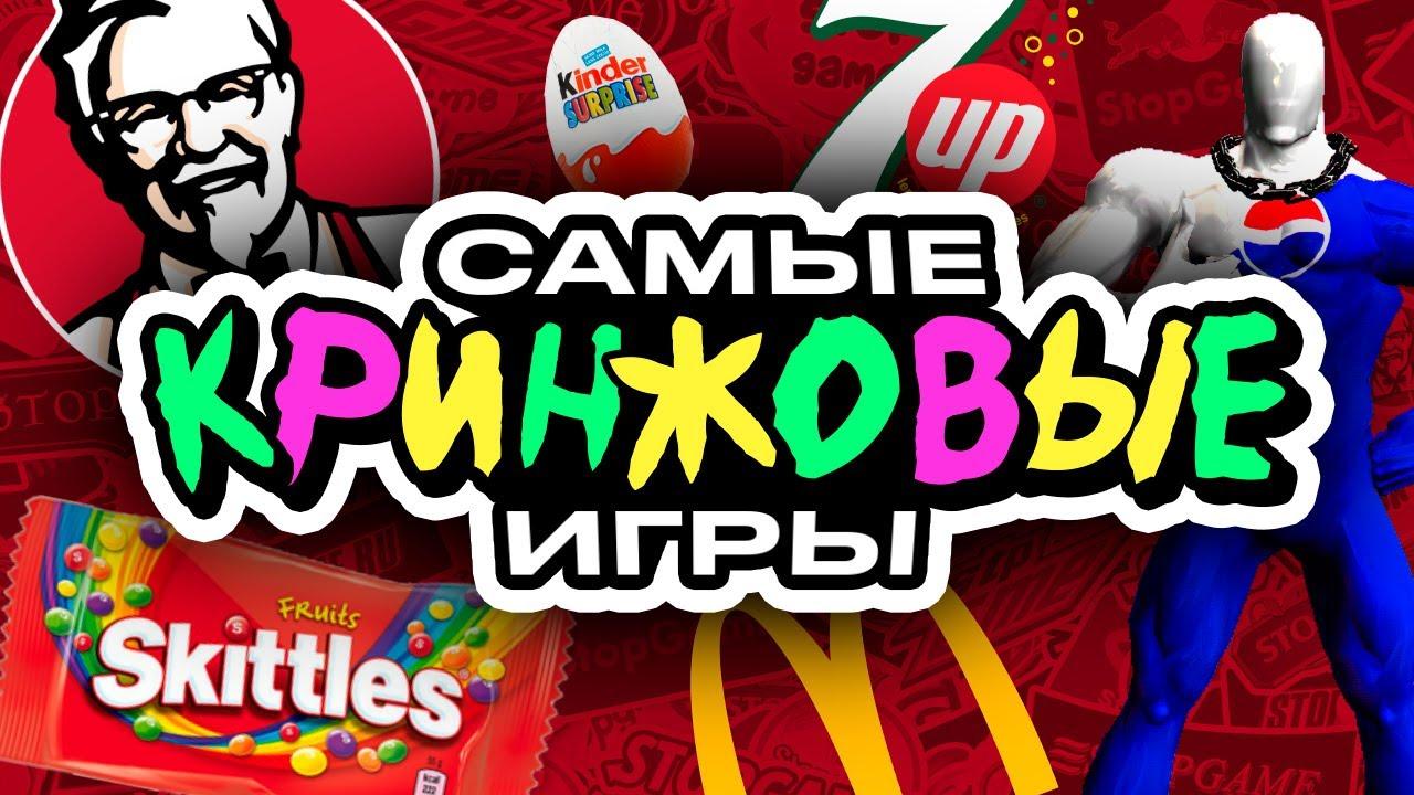 Самые кринжовые игры от Pepsi, KFC, McDonald's и прочих