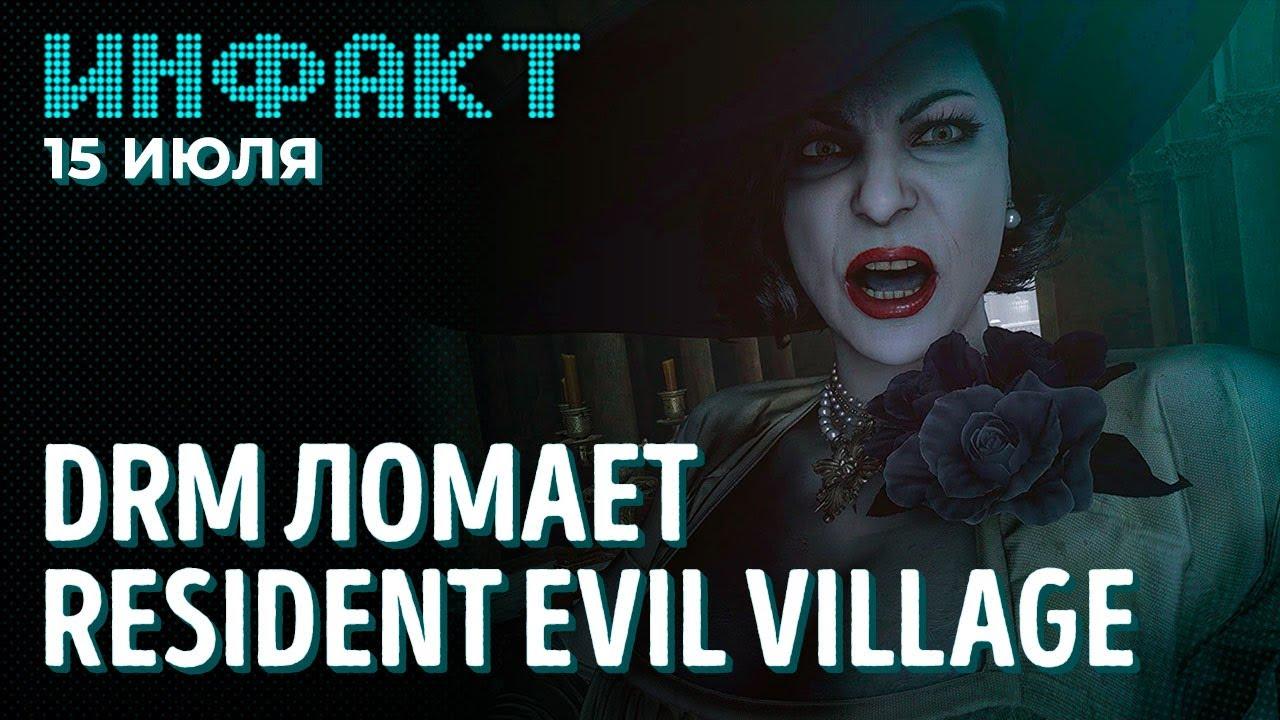 Улучшения Diablo II: Resurrected, Шрек в Hunt: Showdown, тормоза RE Village, DLSS в RDR 2…