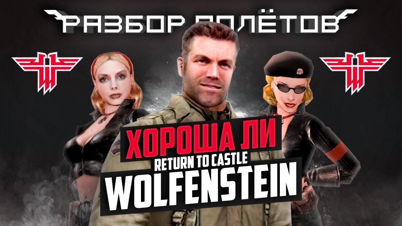 Вспоминаем Return to Castle Wolfenstein [Разбор полётов]