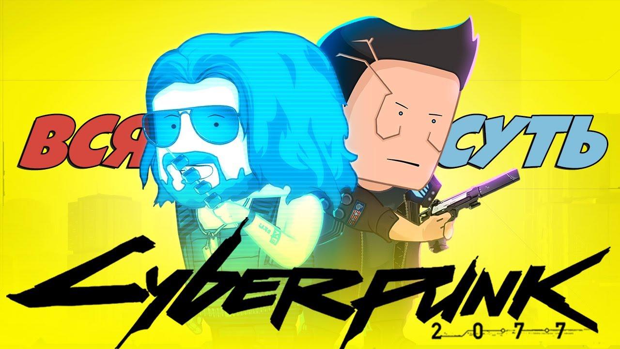 Вся суть Cyberpunk 2077 за 10 минут [Уэс и Флинн]