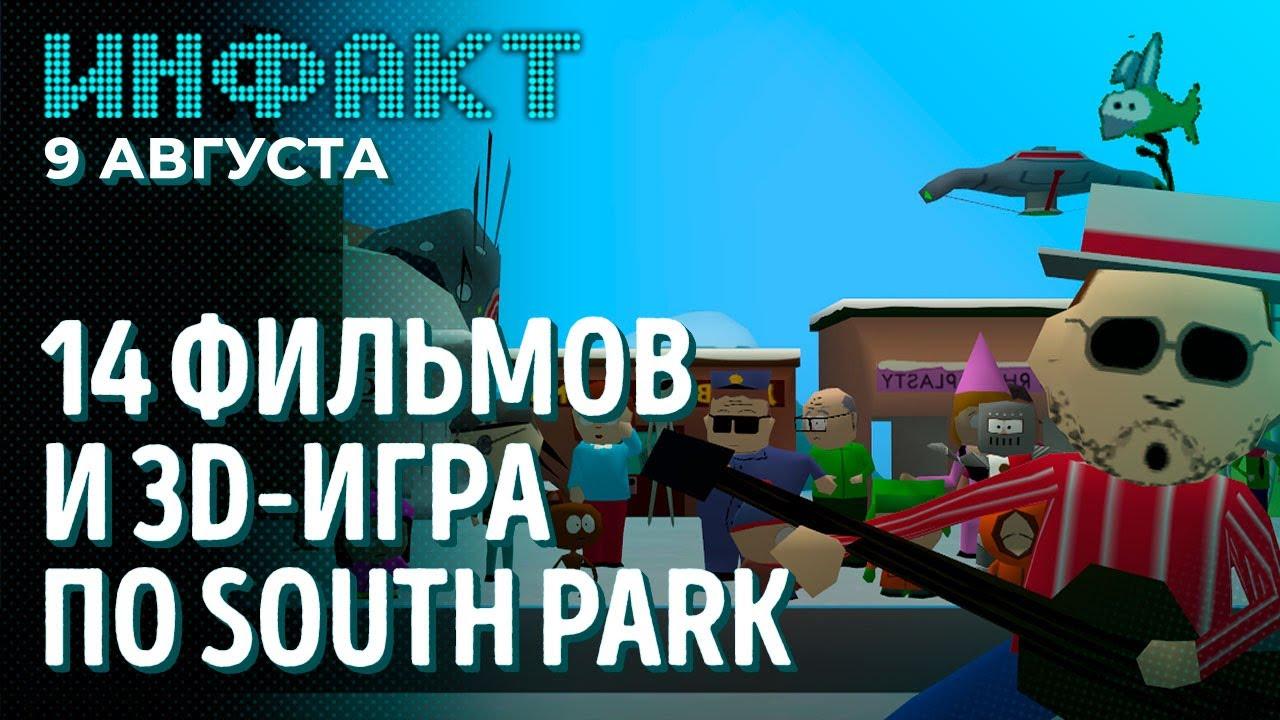 API и другие подробности о Steam Deck, тайны чозо в Metroid Dread, 14 фильмов и игра по South Park…