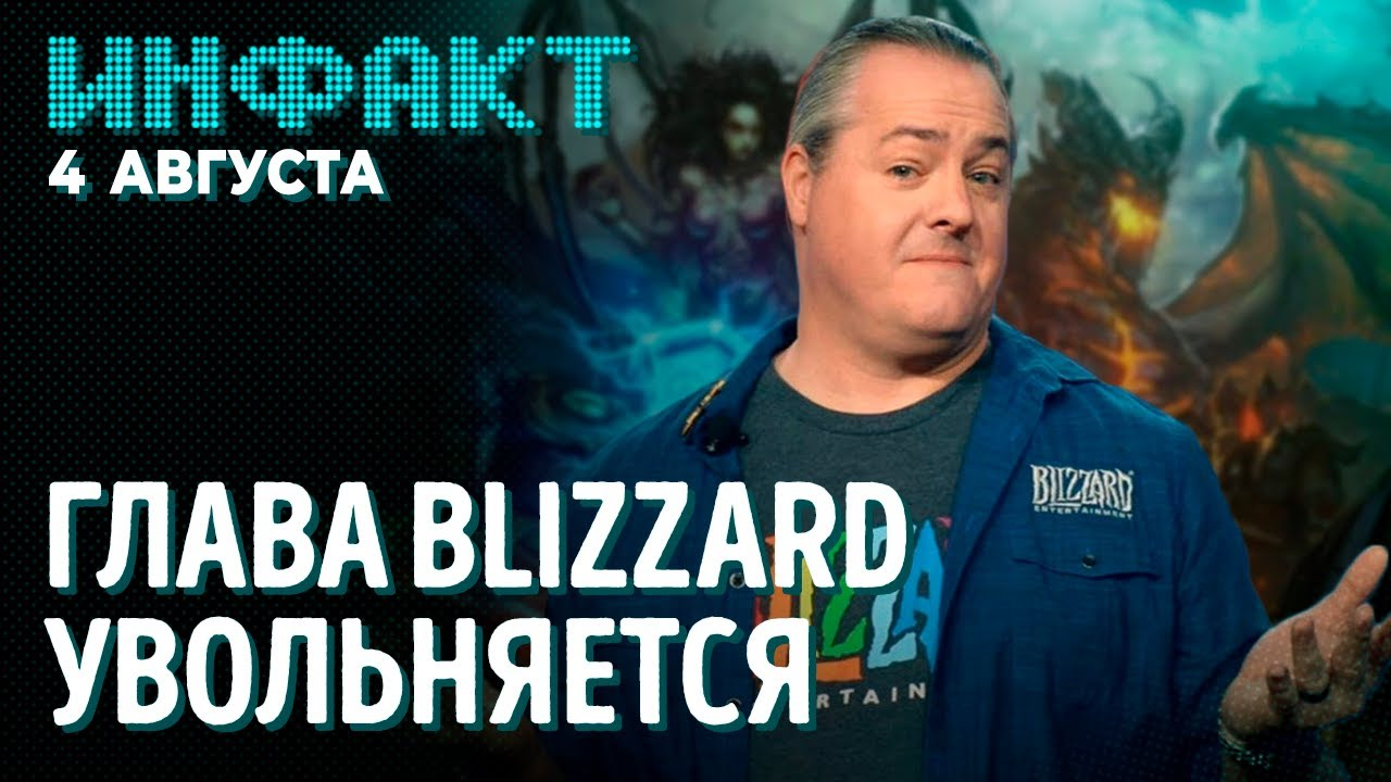 Новый сезон Apex Legends, глава Blizzard уволился, планы Take-Two, игры — «духовный опиум»…