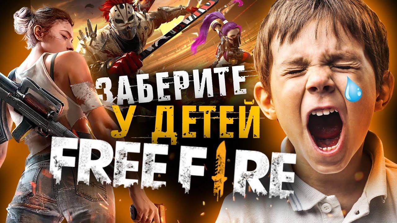 ЗАБЕРИТЕ У ДЕТЕЙ FREE FIRE ! 🤚