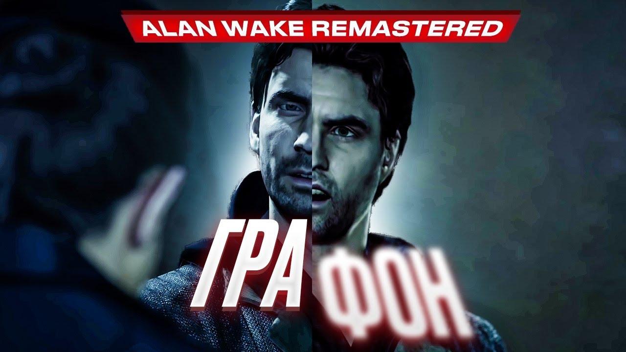 Обзор игры Alan Wake Remastered