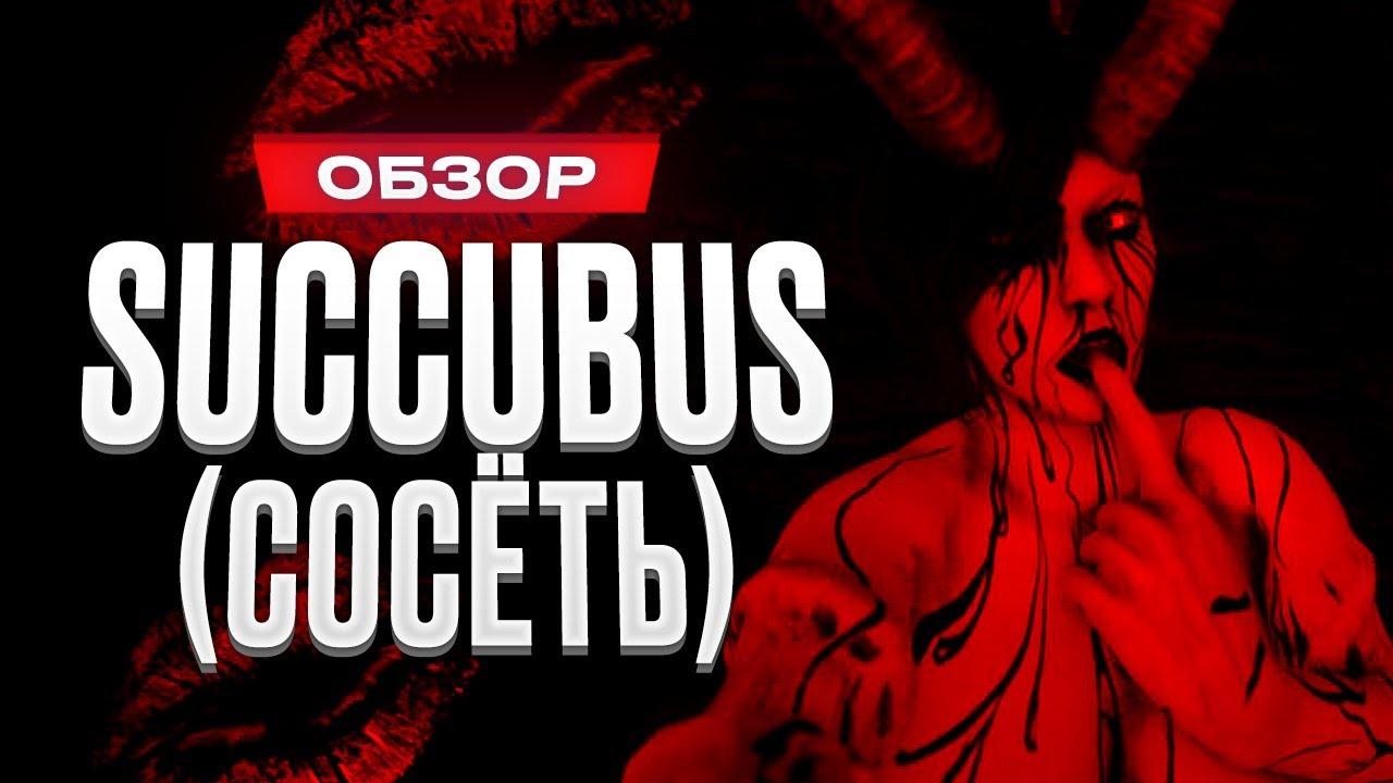 Обзор игры Succubus